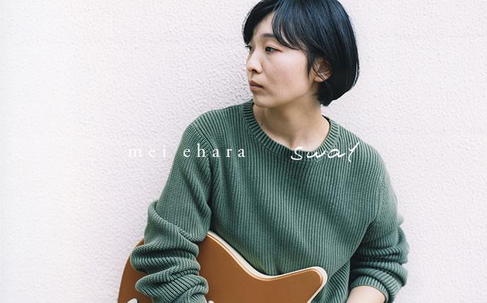 mei ehara / sway - 特設サイト