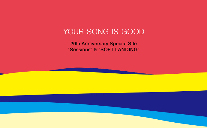 YOUR SONG IS GOOD 20th Anniversary Special Site