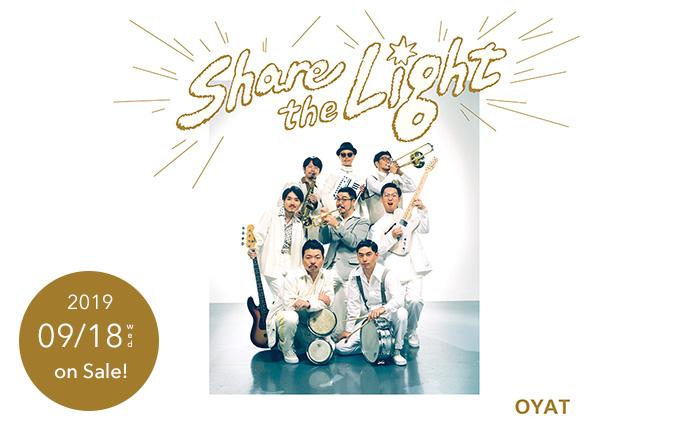 思い出野郎Aチーム / Share the Light